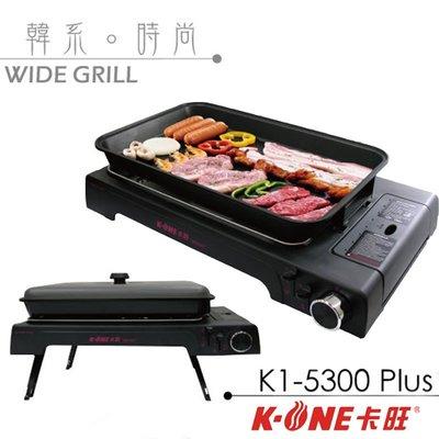 【大山野營】附收納袋 韓國製 卡旺 K1-5300P PLUS 鐵板燒瓦斯爐 卡式爐 瓦斯爐 壽喜燒 烤盤 煎盤 瓦斯烤