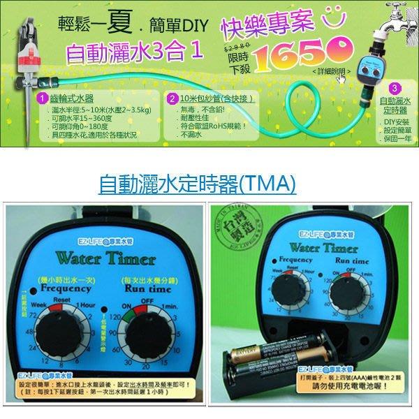 【EZ LIFE@專業水管】快樂專案:自動灑水定時器+10米包紗管+齒輪式灑水器 水管自動澆水