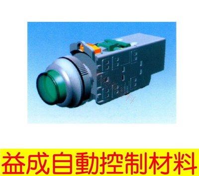 【益成自動控制材料行】TEND TN3 30φ凸頭交替照光(附變壓器)TN3TA