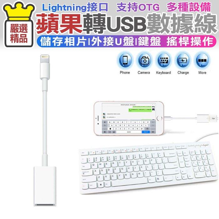 URS 蘋果轉USB 數據線 台灣公司附發票  蘋果 to USB母 手機 平板 電腦 OTG