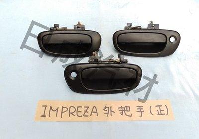 SUBARU 速霸陸 IMPREZA硬皮鯊 1.8/2.0 1997年 外把手(原廠件)