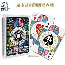 星座透明精品塑膠撲克牌