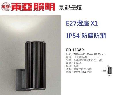 神通照明Σ東亞︱E27*1單燈座上方打光型壁燈/景觀燈,大樓牆柱燈,戶外IP54防塵防水,鋁製本體,另有雙燈款