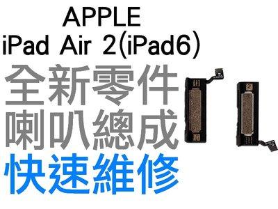 APPLE 蘋果 iPad Air 2 iPad 6 喇叭 揚聲器 無聲音 全新零件 專業維修【台中恐龍電玩】