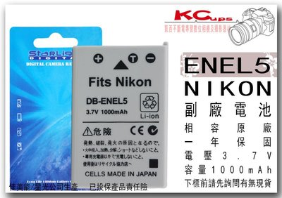 【凱西影視器材】 NIKON EN-EL5 ENEL5 鋰電池 3700 4200 5200 5900 7900
