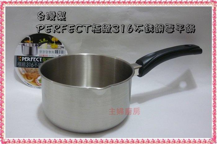 【主婦廚房】台灣製~PERFECT極緻#316不銹鋼雪平鍋18公分/湯鍋/煮麵鍋/單把鍋~超低售價服務消費者