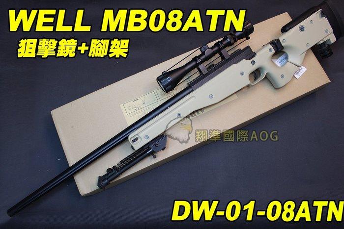【翔準軍品AOG】WELL MB08A 狙擊鏡+腳架 沙色 狙擊槍 手拉 空氣槍 BB 彈玩具 槍 DW-01-MB08