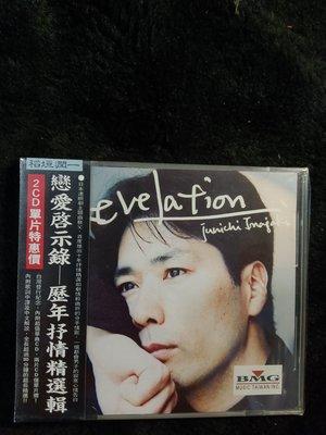 稲垣潤一 Junichi Inagaki - REVELATION - 全新 台灣限定版 - 301元起標