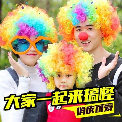 戀物星球 小丑假發搞笑演出表演道具兒童彩色爆炸頭假發頭套搞怪發套白頭發/2 件起購