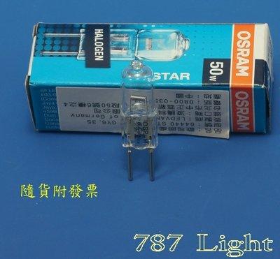 鹵素燈泡 豆燈 OSRAM 64440 JC 12V 50W G5.3 Halogen 歐司朗 壁燈 嵌燈