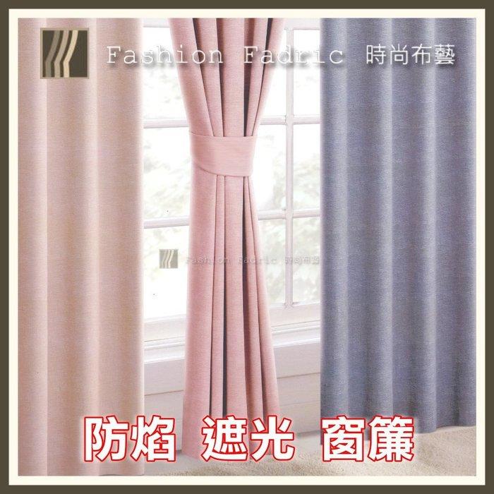 遮光窗簾【防焰】 印花系列 (TW1173) 遮光約80%