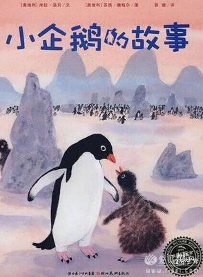 中文有聲讀物:企鵝的故事mp3版1CD