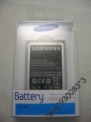 Samsung Galaxy Note  GT-N7000 電池N7000 i9220 Batter香港行貨原裝全新三星