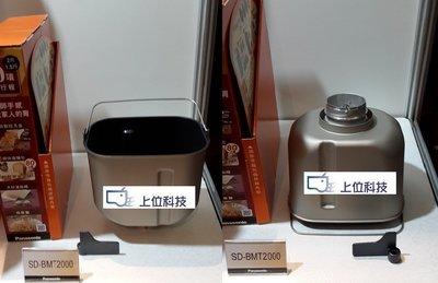 1+1 優惠購 原廠公司貨 Panasonic 製麵包機 SD-BMT2000T 專屬內鍋+大葉片(土司麵包用)