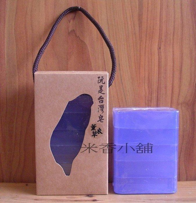 阮是台灣薰衣草手工皂 手工皂--100gX5入
