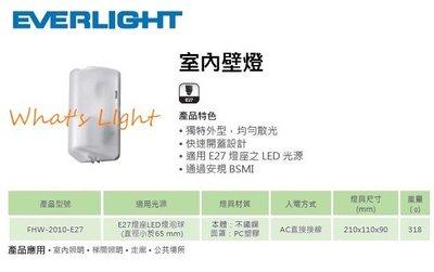 划得來LED  億光 LED 專用E27*1 簡單壓克力燈 壁燈 不銹鋼 FHW-2010-E27