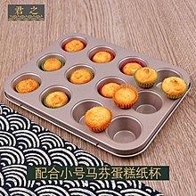 君之杯子蛋糕模具大號烘焙紙杯蛋糕工具烤箱家用12連馬芬烤盤不黏   智聯 韓風物語