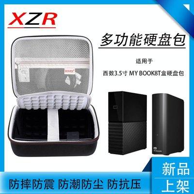 耳機包 音箱包收納盒WD/ 西部數據My Book EasyStore 8TB移動硬盤包3.5寸 6T桌面硬盤盒 台北市