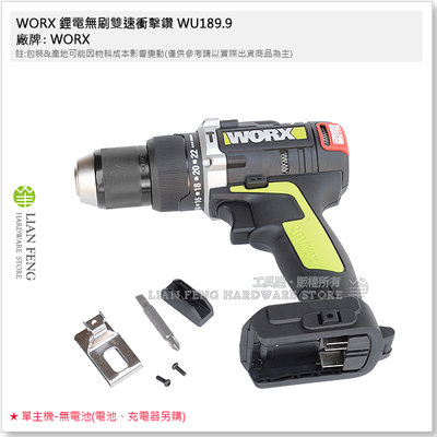 【工具屋】*含稅* WORX 鋰電無刷雙速衝擊鑽 WU189.9 裸機單主機-無電池 20V 電鑽 鑽孔起子機 LED燈