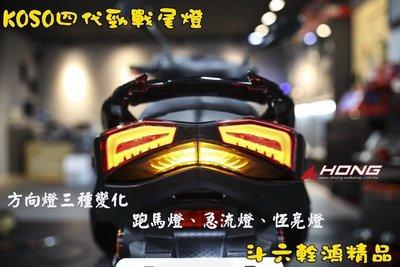 【阿鴻部品】KOSO 四代 3D尾燈組 新勁戰四代 尾燈 非藍寶堅尼 BMW 導光尾燈 燻黑尾燈 合法魚眼 LED大燈