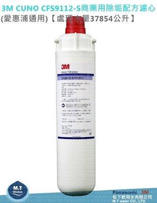 3M  C-CFS9112-S商用淨水器除垢專用濾心(9000系列)愛惠浦通用