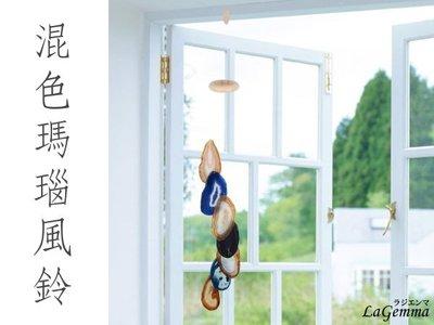 ☆寶峻晶石☆特價499元~清脆悅耳的聲音 紋路獨特的瑪瑙風鈴 居家佈置