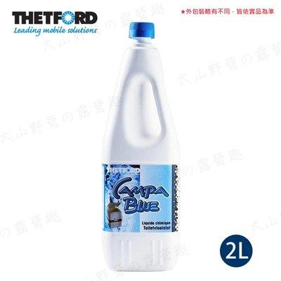 【大山野營】荷蘭 THETFORD TFD30206DB 馬桶分解劑 2L 藍 下層 清潔劑 行動馬桶 行動廁所