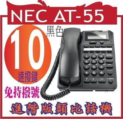 NEC AT-55 Multifunctional  CALLER ID PHONE 進階版類比話機  黑色