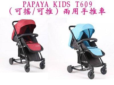 *兔寶*papaya kids T609透氣型手推嬰兒推車 / 可搖可推/ 手推車/變搖床