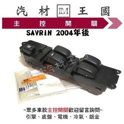 【LM汽材王國】主控開關 SAVRIN 2004年後 正廠 電動窗開關 升降機開關 昇降機開關 電動 三菱