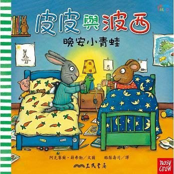全新 現貨 皮皮與波西:晚安小青蛙