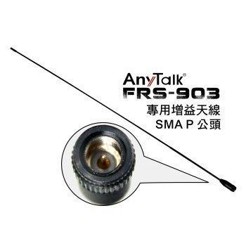 ☆台南PQS☆AnyTalk FRS-903專用增益天線 SMA P 公頭