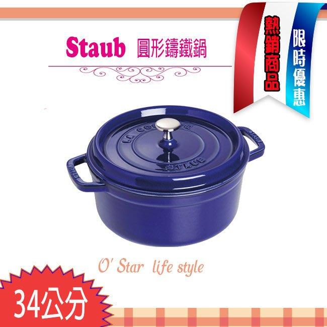 法國Staub  La Cocotte 鑄鐵鍋 琺瑯鍋 圓形 湯鍋 燉鍋 (寶藍色) 34cm