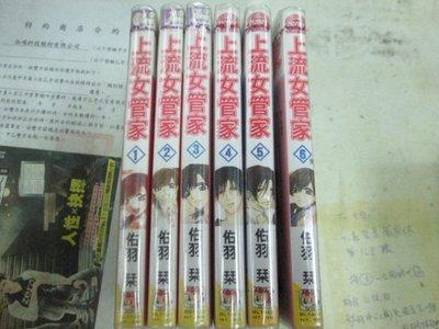 【博愛二手書】愛情漫畫 上流女管家1-6(完) 作者:  佑羽   ,定價540元,售價162元