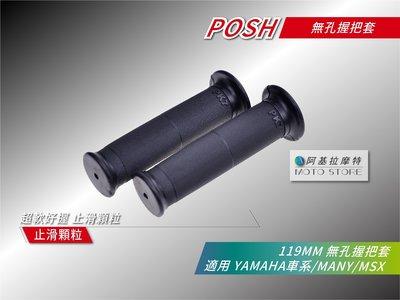 POSH 無孔握把 119MM 止滑握把 握把 適用YAMAHA 勁戰五代 BWSR SMAX FORCE CUXI