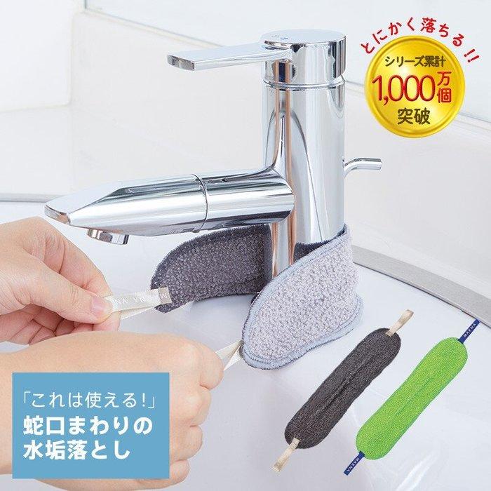 [霜兔小舖]日本代購 日本製  2019新色上市  Marna  廚房 浴室  水龍頭 水垢清潔布  W342