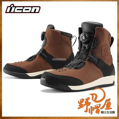 三重《野帽屋》美國 ICON FOOTWEAR PATROL 2 防水車靴 D3O護具 BOA旋鈕鞋帶設計。咖啡