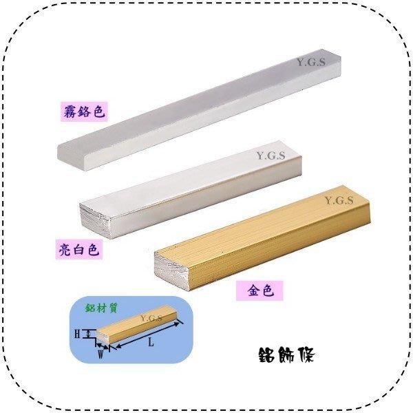 Y.G.S~其他五金系列~鋁飾條-金色&霧鉻色 需裁切100cm (含稅)