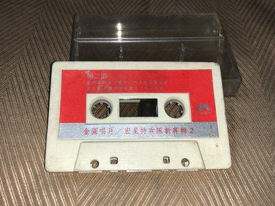 【李歐的音樂】金圓唱片1989年 宏星特攻隊 2 愛的腳步聲 台北迎城隍 愛的單行道 墓仔埔也敢去 錄音帶下標就賣