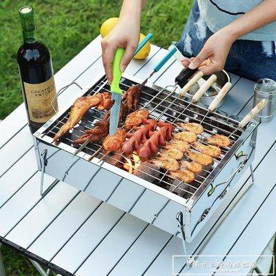 全店折扣活動 原始人燒烤爐戶外木炭家用燒烤架烤肉工具3-5人迷你小型折疊野外2