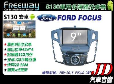 【JD 新北 桃園】FREEWAY FORD FOCUS 2016 DVD/HD數位/導航/藍芽 9吋 S130 安卓機