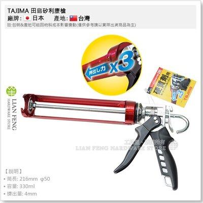 【工具屋】*含稅* TAJIMA 田島矽利康槍 CNV-SP26 硬質劑 旋轉式握柄 填縫 架式 樹脂 矽膠槍 日本廠牌
