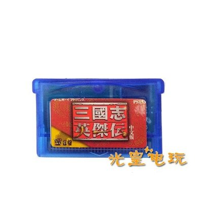 NDSL GBM GBASP GBA游戲卡帶 三國志英杰傳 中文版--口袋妖怪 牧場物語-動物之森