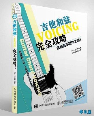 吉他和弦完全攻略 吉他高手進階之路 山口和也 吉他入門 擺脫6弦或者5弦彈奏根音局限 擴展演奏和弦范圍 方便彈奏 練就指法達人