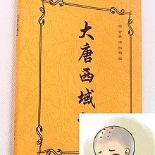 佛經典 大唐西域記 唐 玄奘 譯 辯機 撰  佛經 佛教典籍 佛法 佛門