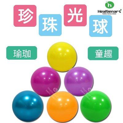 【TreeWalker 露遊】珍珠光球 直徑28cm 瑜珈韻律訓練球 六色 健身美體球 兒童安全玩具軟球