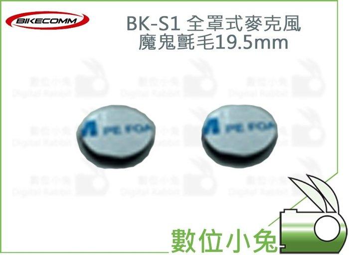 數位小兔【BIKECOMM BK-S1 全罩式麥克風魔鬼氈毛19.5mm】麥克風 藍芽 耳機套 全罩 魔鬼氈毛