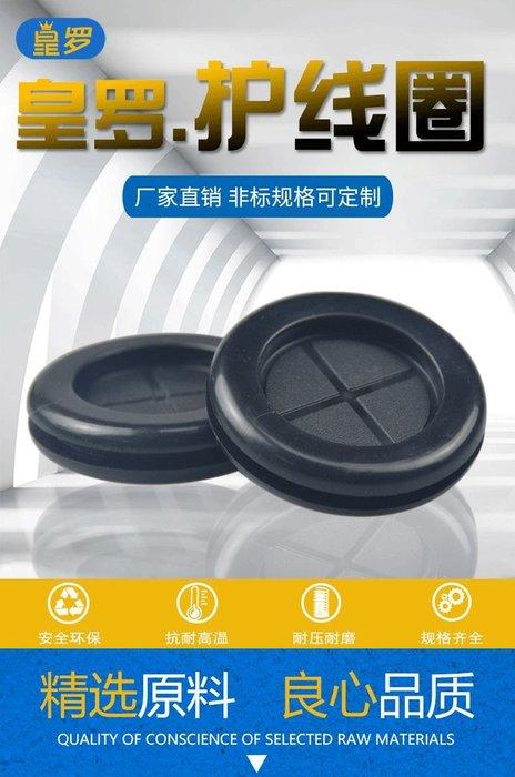 yoyo淘淘樂  雙面防塵護線圈黑色環保圓形橡膠出線環卡扣式過線圈密封圈保護套(十件起購)