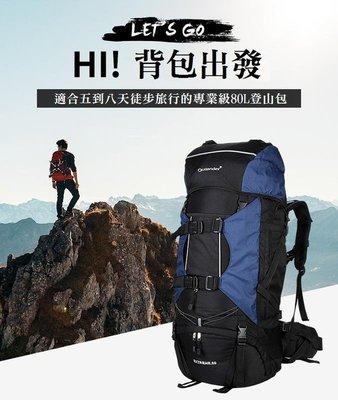 專業款登山背包 80L超大容量專業登山...