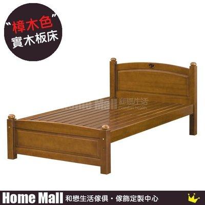 HOME MALL~安琪單人3.5尺柚木色床架(實木床板) $5500~(雙北市免運費)7T